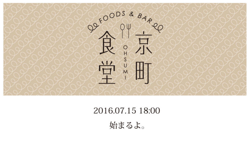 京町食堂オープン