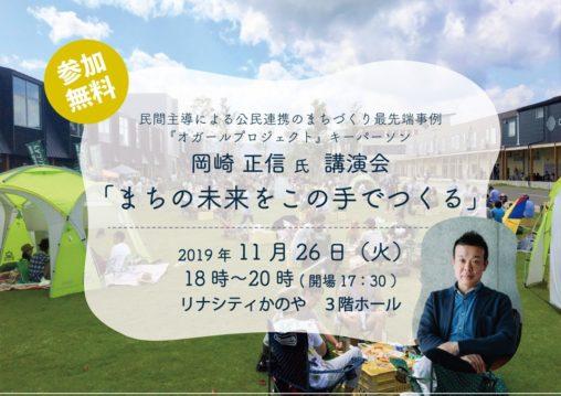 岡崎 正信氏 講演会 「まちの未来をこの手でつくる」